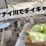 札幌近郊「ラルマナイ川」で、デイキャンプ【マッチぼう】