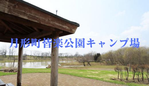 札幌近郊の超格安キャンプ場!月形町皆楽公園キャンプ場のおすすめ要素