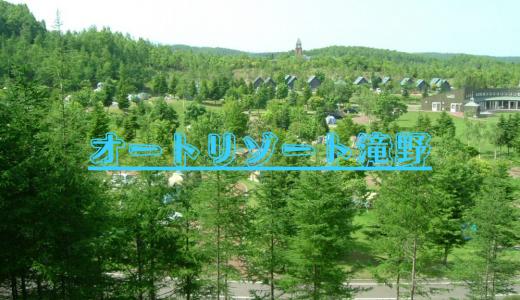 札幌近郊のおすすめキャンプ場!オートリゾート滝野の魅力