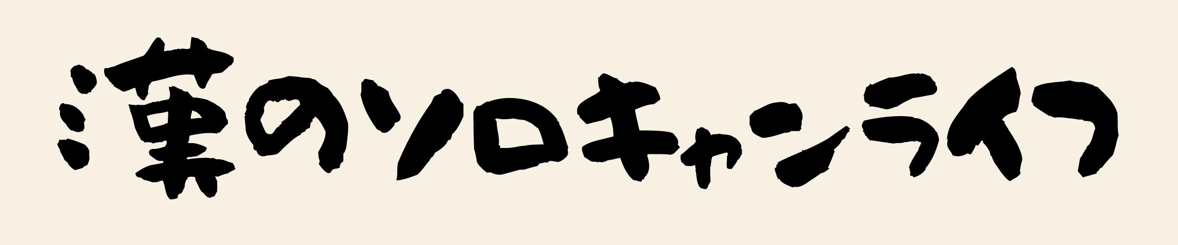 漢のソロキャンライフ
