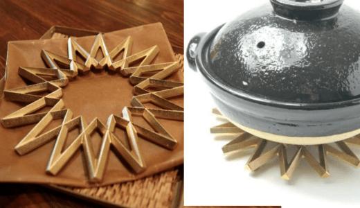 鍋からテーブルを守る「鍋敷き」家でも外でも便利アイテム