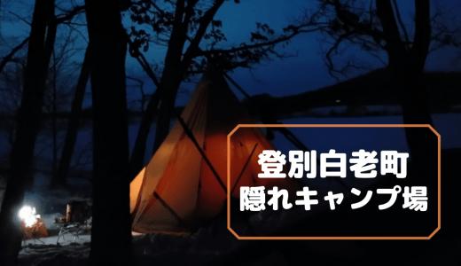 登別市白老町 隠れキャンプ場【マッチぼう】