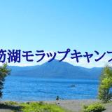 札幌近郊で湖畔キャンプをするならココ!支笏湖モラップキャンプ場の魅力と注意点