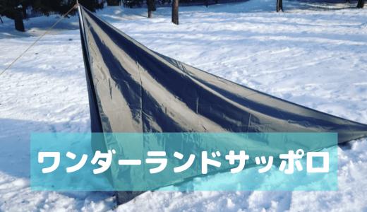 磐渓エリアのワンダーランドサッポロでのキャンプ体験【S】