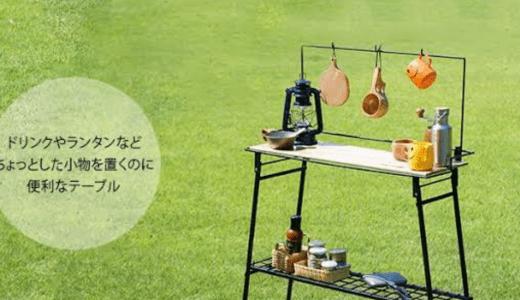 キャンプ場で立っての調理・作業がしやすいハイテーブルを紹介!