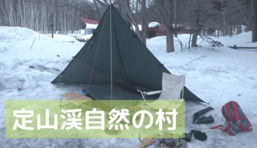 定山渓自然の村でのコテージ泊【S】