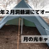 2021年2月洞爺湖にてオープン!!月の光キャンプ場【S】