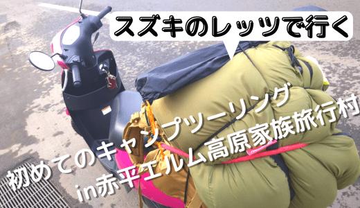 スズキのレッツで行く初めてのキャンプツーリングin赤平エルム高原家族旅行村【S】