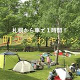札幌近郊のフリーサイトキャンプ場!安平町ときわキャンプ場をご紹介