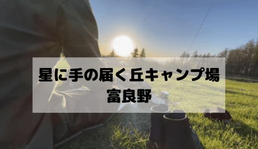 日本一美しい星空!?富良野でご当地ジンギスカン【S】