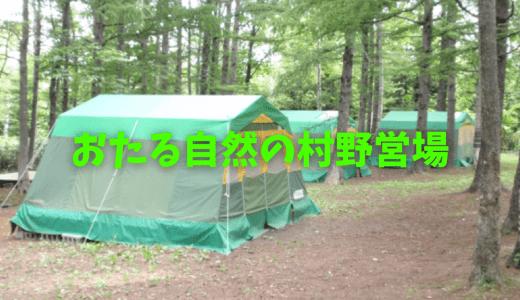 小樽のキャンプ場!綺麗な夜景が観れる『おたる自然の村』