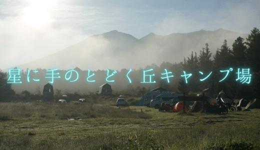 富良野の美しい星空が見れる!富良野岳の麓にある『星に手のとどく丘キャンプ場』