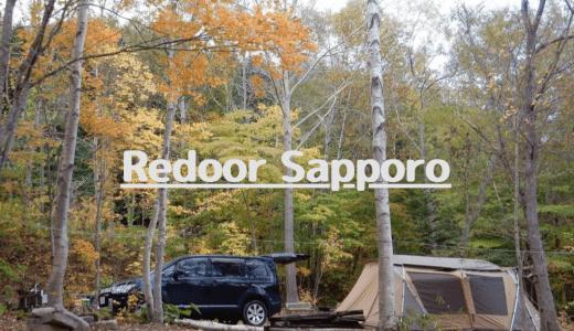 札幌から数十分のキャンプ場!サンドウィッチマンがロケをしたこともある『Redoor Sapporo』をご紹介