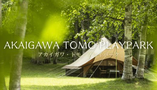 ありのままの自然を楽しめるキャンプ場!『AKAIGAWA TOMO PLAYPARK』