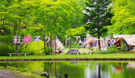 札幌からわずか30分!都市型キャンプ場『紅櫻アウトドアガーデン』の魅力