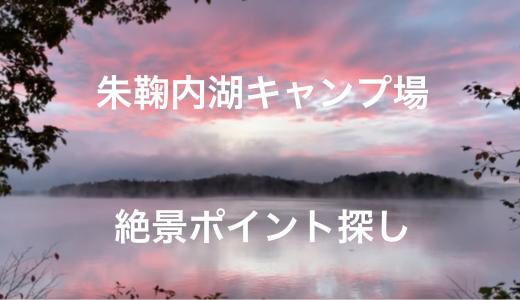 【北海道キャンプ場紹介】朱鞠内湖キャンプ場で絶景ポイント探し