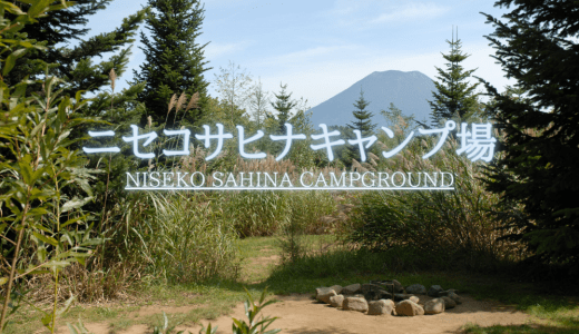 羊蹄山が見える景色が絶景!『ニセコサヒナキャンプ場』